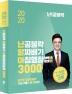 난공불락 알짜배기 아침행정법 3000(2020)