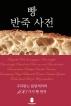 빵반죽 사전