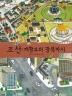 조선: 개항부터 광복까지(펼쳐 보는 우리 역사)