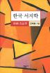 한국 서지학