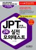 JPT 점수를 확 올려주는 실전 모의테스트 2회(CD1장포함)