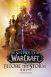 월드 오브 워크래프트: 폭풍전야