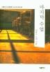 마지막 수업(더클래식 세계문학 미니미니북 40)