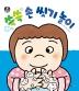 쓱쓱 손 씻기 놀이(뽀뽀곰 아기놀이책)