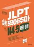 JLPT 콕콕 찍어주마 N4.5 문자.어휘(4판)