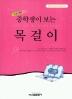목걸이(중학생독후감필독선 25)