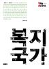 복지 국가(비타 악티바 22)