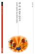 한 중 일 외교 삼국지: 중국과 일본의 외교전략과 한반도(SERI 연구에세이 098)