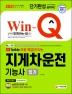 지게차운전기능사 필기 단기완성(2021)(Win-Q)