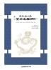사정전훈의 자치통감강목. 11(역주)