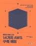 14가지 AWS 구축 패턴(배워서 바로 쓰는)