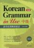 Korean Grammar in Use 중급(중문판)(CD1장포함)