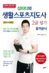 생활스포츠지도사 2급 필기 합격공식(2017)(성피티의)(개정판)