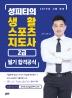 성피티의 생활스포츠지도사 2급 필기 합격공식(2019)