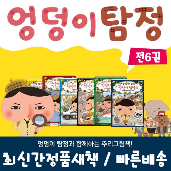 추리천재 엉덩이탐정 1-6 최신시리즈 / 탐정시리즈 / 뿡뿡시리즈 / 초등인기