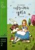 이상한 나라의 앨리스(600WORDS GRADE. 2)(CD1장포함)(YBM READING LIBRARY 10)