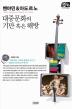 벤야민&아도르노: 대중문화의 기만 혹은 해방(지식인마을 30)