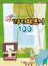 쉬운 Easy 마법 간추린 체르니 100(힐링 포인트)