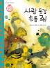 사람 둔갑 손톱 쥐(굽이구비 옛이야기 1)