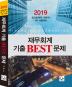 재무회계 기출 Best 문제(2019)
