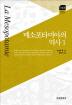 메소포타미아의 역사. 1(한국연구재단 학술명저번역총서 서양편 715)(양장본 HardCover)