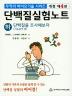 단백질실험노트(하): 단백질을 조사해보자(기능분석 편)(개정판 4판)(무적의 바이오기술 시리즈)