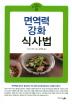 면역력 강화 식사법(건강한 삶 좋은 생활이야기 22)