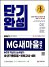 MG새마을금고 지역본부 단기완성 최신기출유형+모의고사 4회(2021 상반기)(All-New)(개정판 21판)