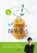 서재걸의 New 해독주스(개정판)