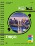 지금, 도쿄(2019)(개정판)(나만의 맞춤여행을 위한 완벽 가이드북 1)(스프링)