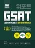 GSAT 삼성직무적성검사 실전 봉투 모의고사(2020)(위포트)