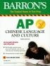 [보유]AP Chinese Language and Culture(Paperback)