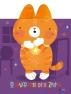 호기심꾸러기 아기 고양이(뽀뽀곰 시리즈)(보드북)
