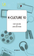 K-Culture 10(Link Korean 시리즈)