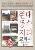 현대 풍수지리 교과서