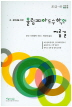 올림피아드수학의 지름길: 초급(하)(초 중학생을 위한)(개정판 4판)