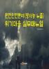 원전안전분야(방사능 누출) 위기대응 실무매뉴얼