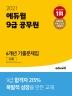 사회 6개년 기출문제집(9급 공무원)(2021)(에듀윌)