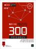 우체국 계리직 우편 및 금융상식 300제(2018)(빨간우체통)