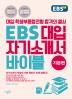 EBS 대입자기소개서 바이블: 기본편(개정판)