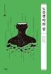 도플갱어의 섬(일본 추리소설 시리즈 4)
