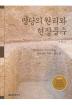 명당의 원리와 현장풍수(CD1장포함)(양장본 HardCover)