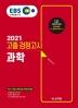 과학 고졸 검정고시(2021)(EBS)