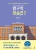 방구석 미술관. 2: 한국