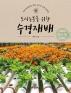 수경재배(도시농부를 위한)