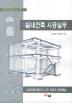 실내건축 시공실무(실내건축산업기사 2차 과년도 문제해설)(개정판)