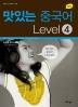 맛있는 중국어 Level. 4(New)(CD1장포함)(맛있는 중국어 회화 시리즈 4)