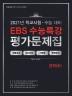 고등 문학(하) EBS 수능특강 평가문제집(2021)(2022 수능대비)(백발백중)