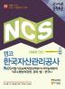 캠코 한국자산관리공사 NCS 직업기초능력+직무수행능력(경영 경제 법)/한국사(채용형 인턴)(NCS(국가직무능