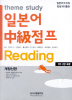 일본어 중급점프 READING(theme study)(개정신판)(CD2장포함)